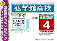 弘学館高校【佐賀県】 H24年度用過去問題集4(H23+模試)