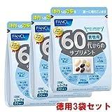 ファンケル FANCL 60代からのサプリメント 男性用 45~90日分(徳用3個セット)30袋(1袋中7粒)×3