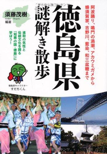 徳島県謎解き散歩 (新人物往来社文庫)の詳細を見る