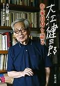 大江健三郎/尾崎真理子『大江健三郎 作家自身を語る』の表紙画像