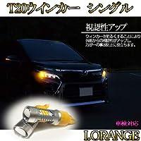 トヨタ◆フロントウインカー T20シングル◆カムリ/ビスタ H8.6~H10.6 SV/CV4系専用