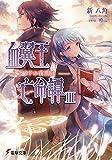 血翼王亡命譚III ―ガラドの夜明け―<血翼王亡命譚> (電撃文庫)