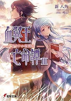 [新八角] 血翼王亡命譚 第01-03巻