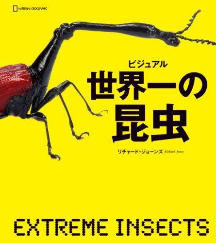 ビジュアル 世界一の昆虫の詳細を見る