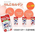 りんごカルゲン 125ml×2ケース(48本) カルゲン製薬カルシウムイオン飲料