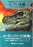 ネッター来襲 (ハヤカワ文庫SF―宇宙英雄ローダン・シリーズ 136)