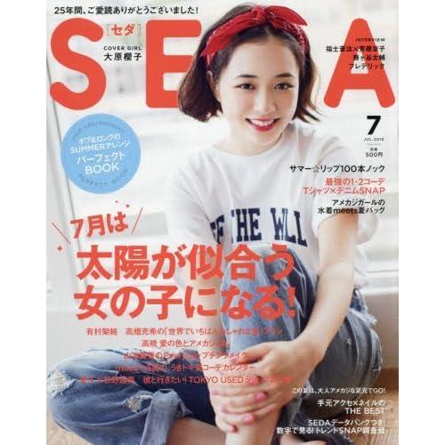 Seda(セダ) 2016年 07 月号