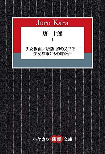 [画像:唐十郎Ⅰ 少女仮面/唐版 風の又三郎/少女都市からの呼び声 (ハヤカワ演劇文庫)]