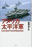 「アメリカ太平洋軍 日米が融合する世界最強の集団」販売ページヘ