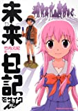 未来日記モザイク消し (角川コミックス・エース・エクストラ 28-1)