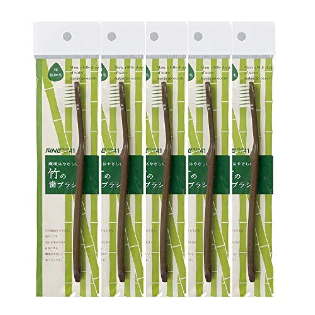 バラ色締めるフロー【FINE ファイン】FINEeco41 竹の歯ブラシ 超極細毛タイプ 5本セット