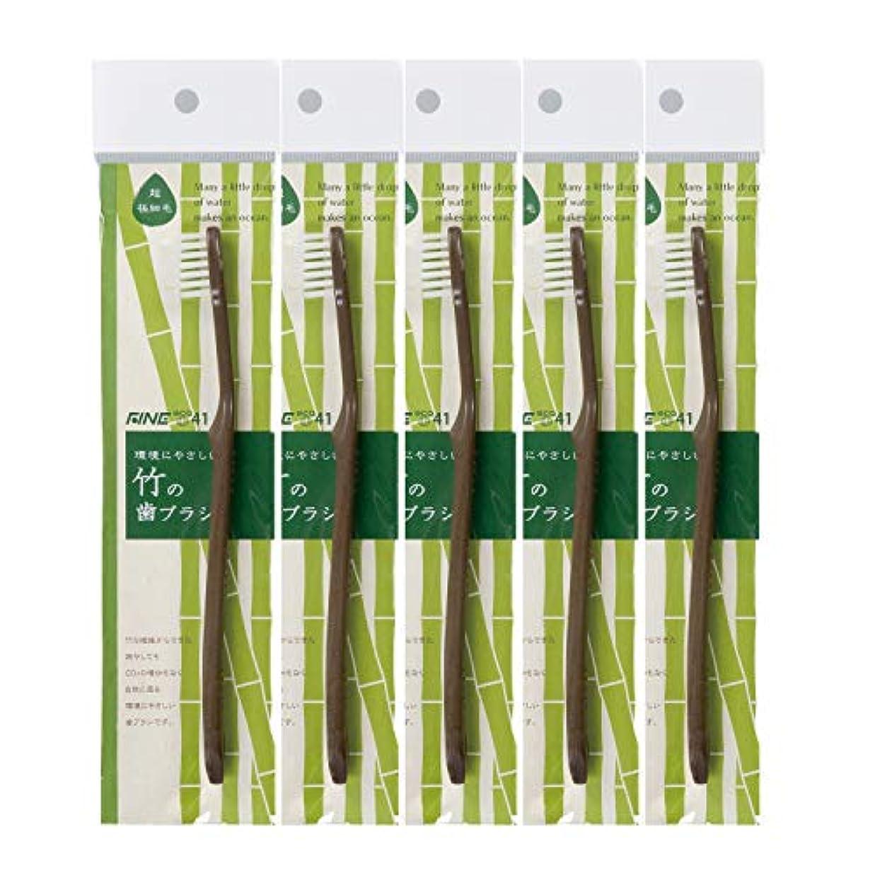 うぬぼれた西部環境に優しい【FINE ファイン】FINEeco41 竹の歯ブラシ 超極細毛タイプ 5本セット