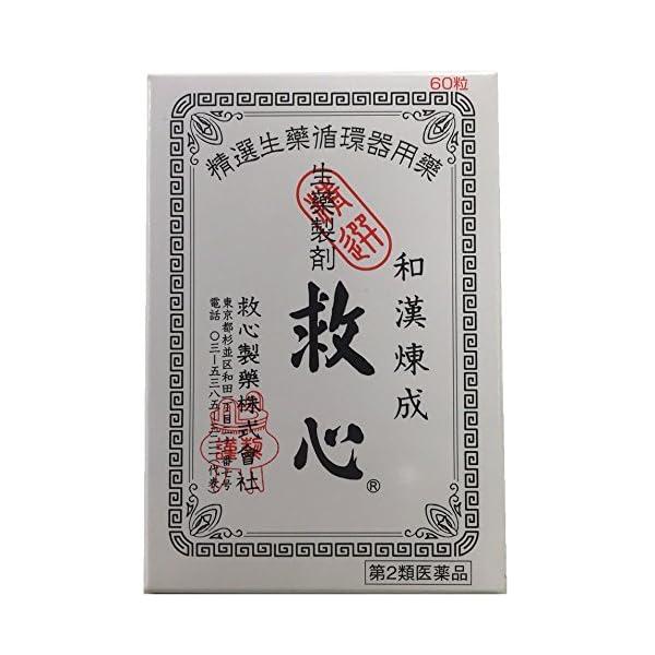 【第2類医薬品】救心 60粒の商品画像