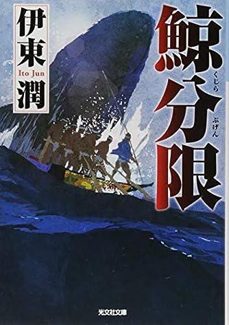 鯨分限 (光文社時代小説文庫)