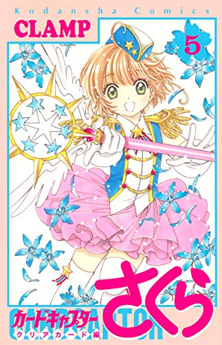 Card Captor Sakura - Clear Card Arc #5