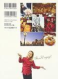 花の都パリを旅する 假屋崎省吾的、地球の歩き方 (地球の歩き方Books) 画像