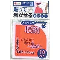 ポケット付箋 ミニ オレンジ 10枚入り (10個セット) 9S-257