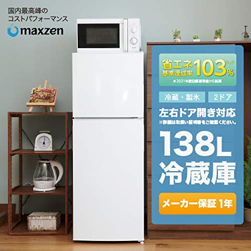 マクスゼン『2ドア冷蔵庫138LJR138ML01』