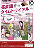 NHKラジオ 英会話タイムトライアル 2016年10月号 [雑誌] (NHKテキスト)