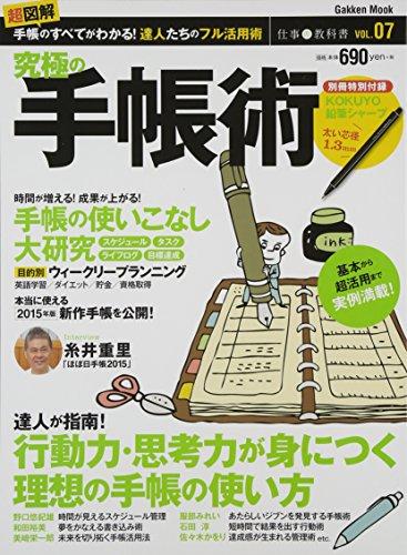 究極の手帳術 (Gakken Mook 仕事の教科書 VOL. 7)の詳細を見る