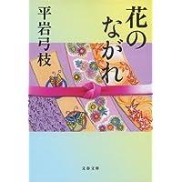 新装版 花のながれ (文春文庫)