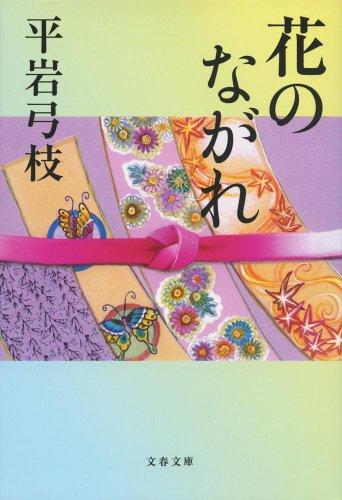 新装版 花のながれ (文春文庫)の詳細を見る