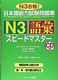 日本語能力試験問題集N3語彙スピードマスター
