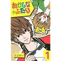 おかしな★ふたり(1) (デザートコミックス)