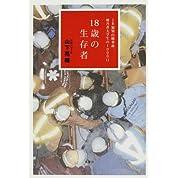 18歳の生存者―JR福知山線事故、被害者大学生の1000日