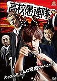 高校愚連隊[DALI-11192][DVD] 製品画像
