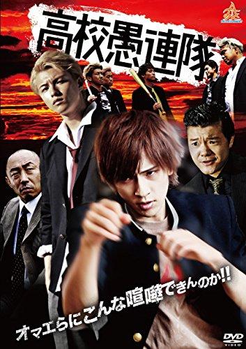 高校愚連隊 [DVD]