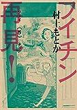 フイチン再見!(5) (ビッグコミックス)