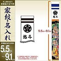 村上鯉のぼり 家紋・名前入れ 武者絵のぼり5.5m~9.1mサイズ対応 スタンド ポール ベランダ用 庭