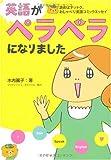 英語がペラペラになりました 読めばナットク、おしゃべり英語コミックエッセイ 画像