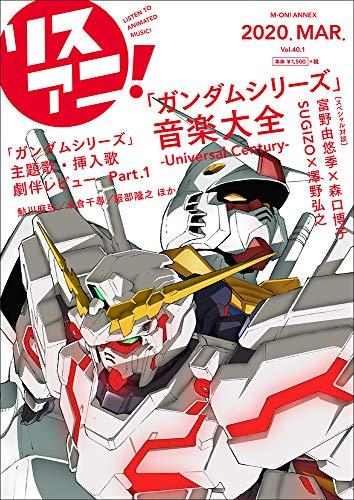 リスアニ! Vol.40.1『ガンダムシリーズ』音楽大全 -Universal Century-