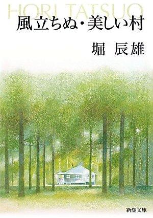 風立ちぬ・美しい村 (新潮文庫)