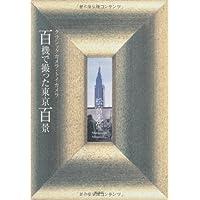 百機で撮った東京百景―クラシックカメラ・トイカメラ