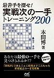 最善手を探せ! 実戦次の一手トレーニング200 (マイナビ将棋文庫)