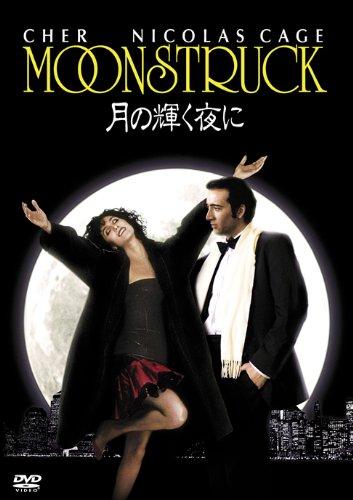 月の輝く夜に [DVD] -