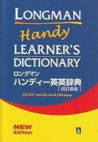 Longman Handy Learner's Dictionary ロングマンハンディー英英辞典 改訂版