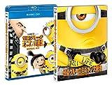 【Loppi・HMV限定】怪盗グルーのミニオン大脱走 ブルーレイ+DVD「光るラバーキーホルダー」付き