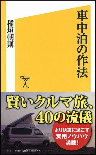 車中泊の作法 (ソフトバンク新書)