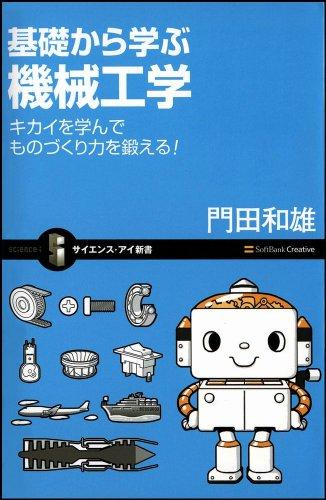 基礎から学ぶ機械工学 キカイを学んでものづくり力を鍛える! (サイエンス・アイ新書)の詳細を見る