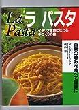 ラ パスタ―イタリア家庭に伝わる手づくりの味 自然の恵みを食べて健康に