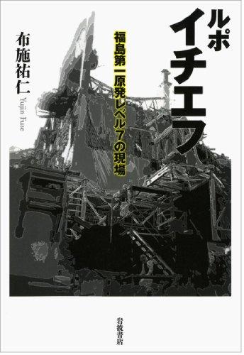ルポ イチエフ――福島第一原発レベル7の現場の詳細を見る