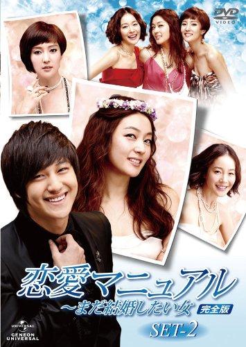 恋愛マニュアル 〜まだ結婚したい女 <完全版> DVD-SET2