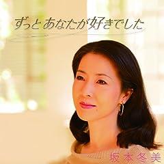 坂本冬美「ずっとあなたが好きでした」の歌詞を収録したCDジャケット画像