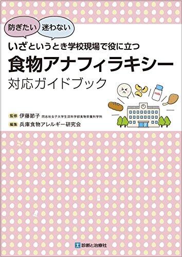 いざというとき学校現場で役に立つ  食物アナフィラキシー対応ガイドブック