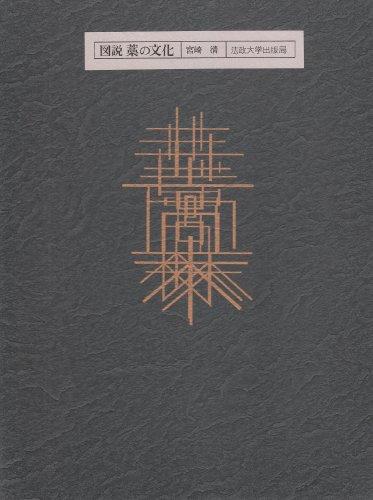 図説藁の文化