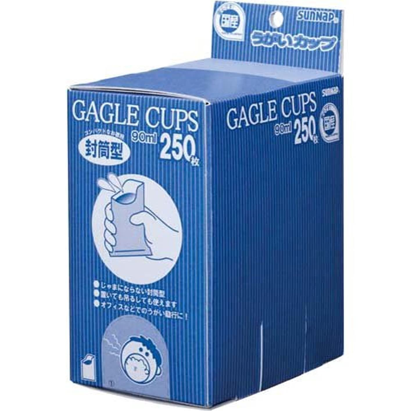 前提つらい発見サンナップ 封筒型うがいカップ250枚×5箱